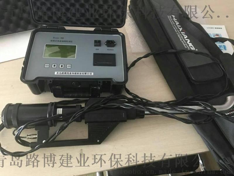青岛路博LB-7020便携式(直读式)快速油烟监测仪