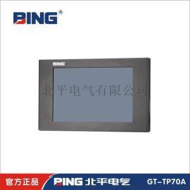 北平电气直销7寸液晶触屏控制面板