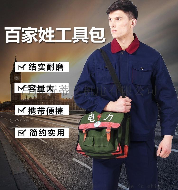 單肩挎包電力維修工多功能工具包工具組合大容量維修包
