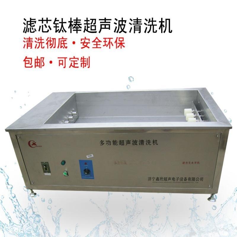 優質濾芯鈦棒超聲波清洗機濟寧鑫欣
