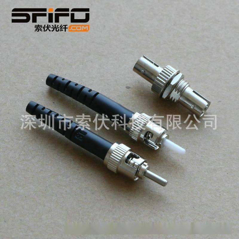索伏 ST光纖連接器 適配器 耦合器 金屬插芯