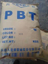 耐高温PBT 漳州长春 3030-201 耐候性 玻纤增强30% 高抗燃料