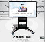 內置智慧會議系統的移動電子白板wifptv