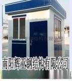 镇平移动板房价格 集装箱房生产厂家 南阳辉亚钢结构