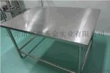 工作台不锈钢工作台圆角规格不锈钢工作台批发不锈钢工作台制做方法