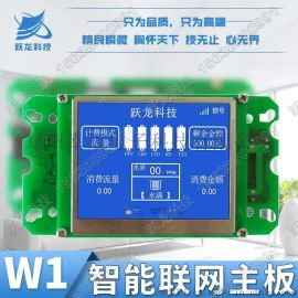帶手機遠程操作功能的物聯網淨水器電腦控制板
