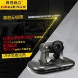 鼎勝視點10倍USB視頻會議攝像頭