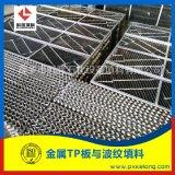 金属TP板填料 蛇形TP板 TP板油水分离填料