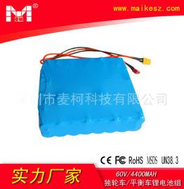 独轮车锂电池60V锂电池组4400MAH电动平衡车火星车思维车锂电池组