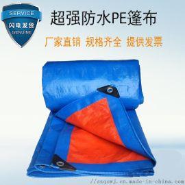 供应 PE蓝桔篷布 色泽鲜艳 质轻柔软