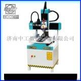 厂家直销ZG4040玉石雕刻机 小型工艺品雕刻机
