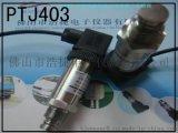供应工业除尘通风管道压力传感器