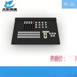 vmix软件切换面板 录播导播键盘 视频会议面板