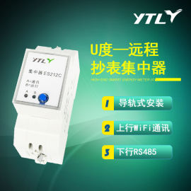 智能电表数据采集器 电力数据WiFi远程传输集中器