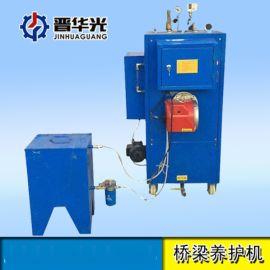 呼和浩特新型混凝土养护器柴油蒸汽发生机