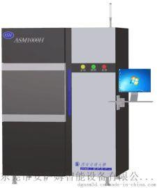 ASM(西安交大)1000H3D打印机
