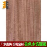 免漆饰面板,染色木椴木,胶合板,护墙板