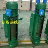 廠家生產各種噸位鋼絲繩電動葫蘆 長期供應高質量