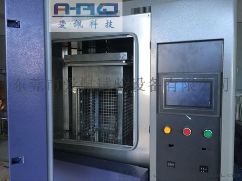 爱佩科技 AP-CJ 半导体封装材料冷热冲击试验房