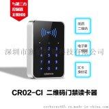 塞伯羅斯CR02-CI二維碼門禁讀卡器
