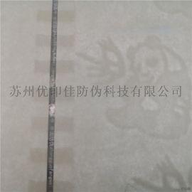 熊貓防僞浮水印紙 小批量浮水印紙防僞紙定做