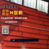 天津高頻焊接h型鋼電話、天津高頻焊接h型鋼廠