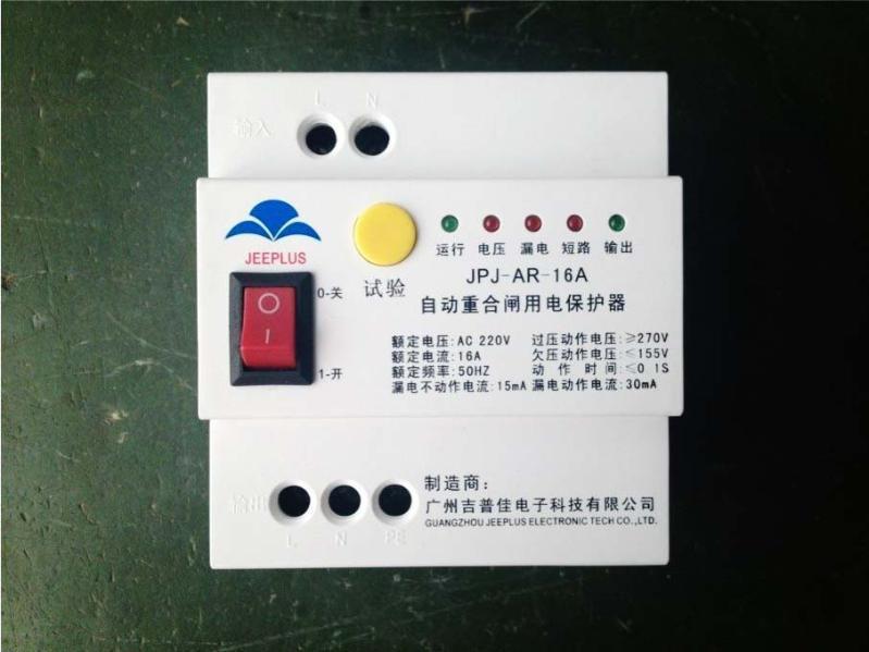 自动重合闸单相用电保护器