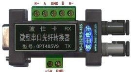 OPT485V9 RS232/RS485转光纤