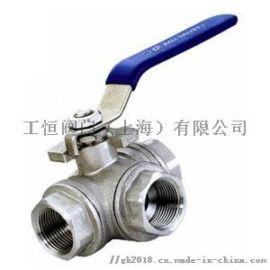 工恒牌L型Q14F三通内螺纹球阀-上海工恒阀门厂