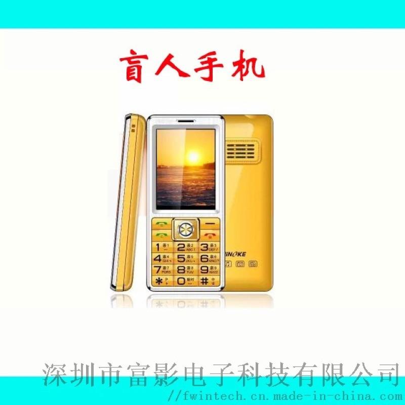盲人手機盲文手機低視力老人手機