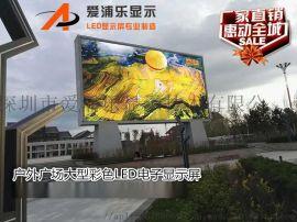 陕西安康户外广场大型广告视频宣传LED大屏幕