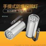 手提式防爆探照灯强光多功能巡检手电筒手提式工作灯