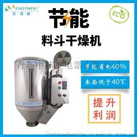 安捷能余姚注塑机料筒干燥机 节能料斗省电40%