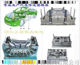 汽车塑料模具月做几百套技术先进熟练