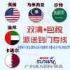 沙特卡塔尔埃及马来西亚美国迪拜专线包清包税到门物流