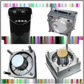 做塑料模具订制12.15升塑料桶模具20年老品牌