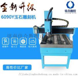 6090多功能玉石雕刻机 专业玉石雕刻机生产厂家