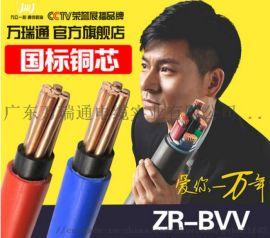 万瑞通电线好 国标家装阻燃BVV铜线双塑铜芯电线