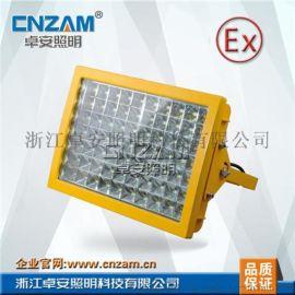 沈阳海洋王厂家直销ZBD111-II LED防爆灯 LED固定照明