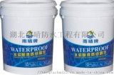 汉阳牌水泥基渗透结晶型防水涂料解决渗水难题
