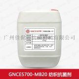 佳尼斯GNCE5700-MB20纺织抗菌剂