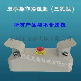 苏州星克森双手操作启动按钮控制盒(3孔型),冲床压机的安全保护防误操作