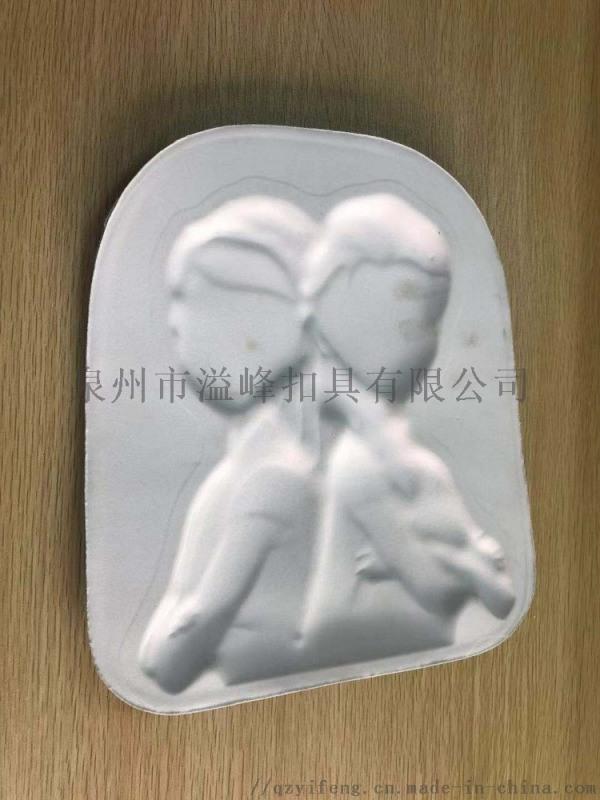 3D卡通动漫EVA书包前片压模成型 箱包扣具