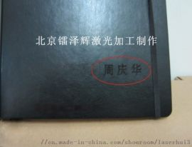 北京笔记本刻字,皮革笔记本激光刻字,烫印logo