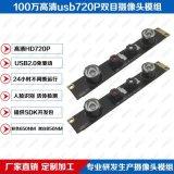USB2.0100万720P双目红外摄像头模组