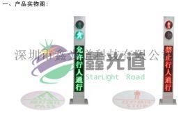 智能一体式广告人行信号灯 (带投影过街语音提示)
