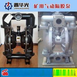 辽宁锦州防爆小型隔膜泵耐腐蚀气动隔膜泵