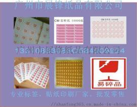 专业设计(花山,花东、北兴、白云不干胶标签贴纸印纸供应商