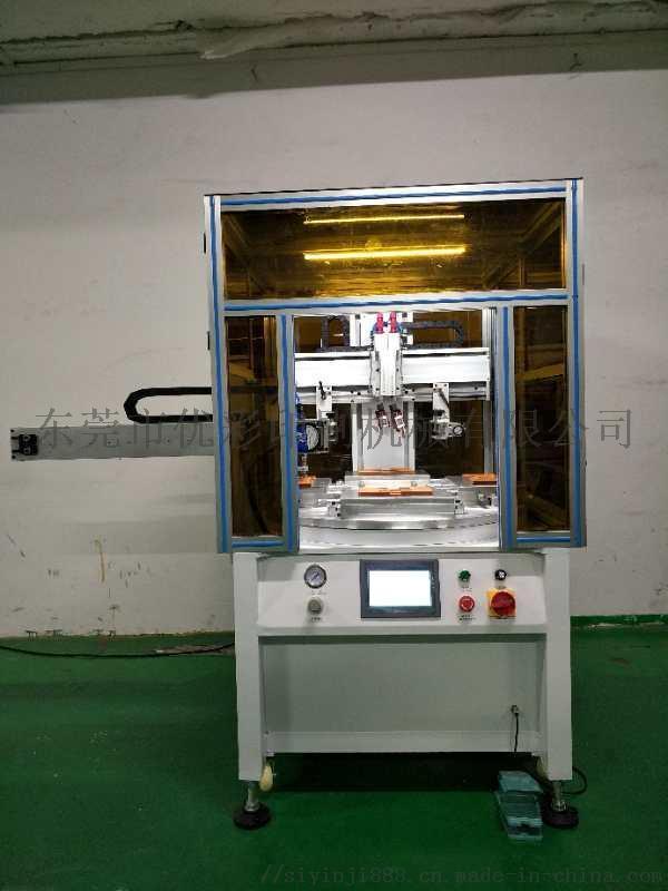 移动硬盘盒丝印机移动电源外壳移印机塑料壳丝网印刷机