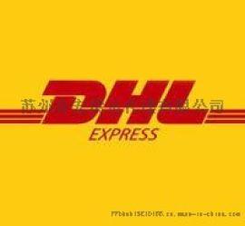 张家港市保税区DHL国际快递上门揽件